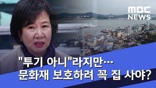 """""""투기 아니""""라지만…문화재 보호하려 꼭 집 사야? (2019.01.18/뉴스데스크/MBC)"""