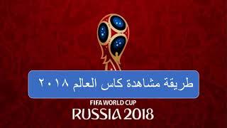 أحدث طريقة # مشاهدة مباريات كاس العالم 2018 مجاناً