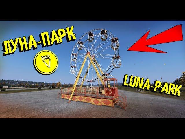 DayZ 0.63: Луна-Парк \ Luna-park