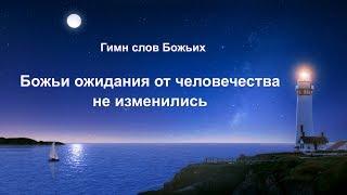 Красивые Христианские Песни «Божьи ожидания от человечества не изменились» (Текст песни)