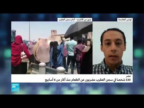 منظمة العفو الدولية تؤكد إضراب 130 سجينا عن الطعام منذ 6 أسابيع في سجن بالقاهرة  - 15:55-2019 / 7 / 31