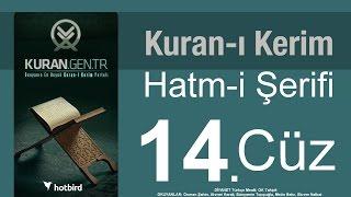 Kuran 14 CÜZ, Diyanet Kuran Kerim Hatmi. Quran muslim islam. Hatim arapça türkçe mukabele. 2017 Video