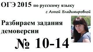 10 -14 ОГЭ 2015 русский язык РАЗБОР ДЕМОВЕРСИИ