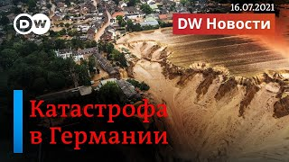 Страшная природная катастрофа на западе Германии: много жертв и разрушений. DW Новости 16.07.2021