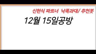 주식투자# 와우넷# 신현식 12월 15일 공개방송