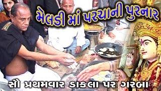 Meladima Paracha Ni Purnar || Gujarati || Meladimana Garba || Gagan Jethava
