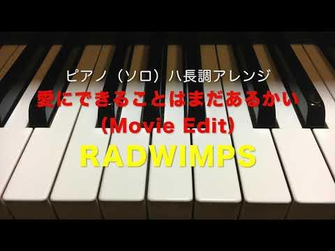愛にできることはまだあるかい(Movie edit)(ハ長調アレンジ) RADWIMPS