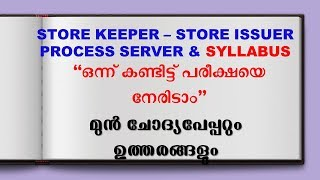 Store Keeper Store Issuer  Process Server Previous Questions And Answers and SYLLABUS