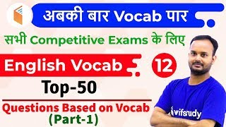 7:00 PM - English Vocab by Sanjeev Sir | Top -50 Questions Based on Vocab (Part-1)