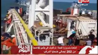 فيديو.. الأرقام النهائية لأعداد ضحايا مركب رشيد بعد تجاوزهم الـ200