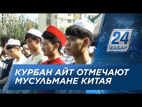 Мусульмане Китая отмечают