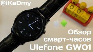 ulefone GW01 обзор смарт часов с GearBest!!!!