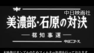 [昭和50年3月] 中日ニュース No.1104 1「美濃部・石原の対決 -都知事選-」