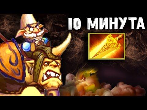 видео: РАДИК НА 10 МИНУТЕ - АЛХИМИК ДОТА 2