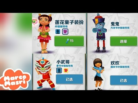 Subway Surfers CHINESE version - NEW Characters and Hoverboards
