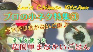 数多くの芸能人なども訪れていた神戸の知る人ぞ知る有名店『桃季門』 その元オーナーシェフだった李福偉シェフによる、簡単で美味しい中華料理の作り方を紹介する ...