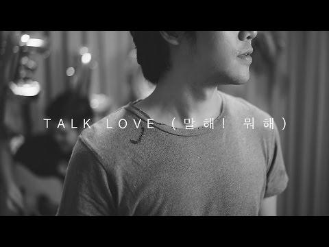 talk-love-(말해!-뭐해?)---태양의-후예-(descendants-of-the-sun-ost.)- -cover-by-opor-praput