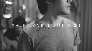 Talk Love (말해! 뭐해?) - 태양의 후예 (Descendants of the sun Ost.) | Cover by Opor Praput