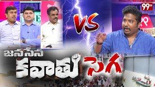 AP TDP, YCP Leaders VS Janasena Leader | over Janasena Kavathu | 99TV