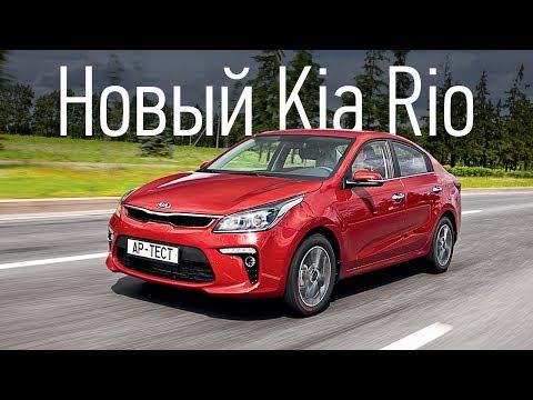 Станет ли новый Kia Rio бестселлером Первый тест главного конкурента Соляриса