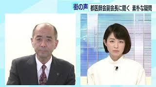 東京都医師会副会長に聞く 新型コロナの「素朴な疑問」