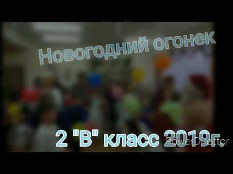 """Новогодний огонек 2В класс 2019 год МОУ """"Веневский ЦО №2"""""""
