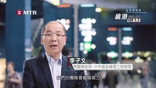 2017 港鐵 沙中線項目 維港潛行 廣告 過海隧道篇 [HD]