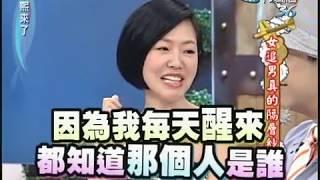 2010.06.04康熙來了完整版 女追男真的隔層紗!?