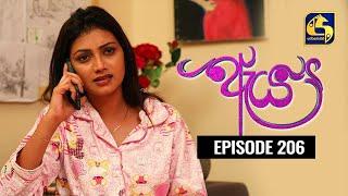 Aeya Episode 206 || ''ඇය '' || 28th November 2020 Thumbnail