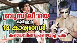 Top 10 Interesting Facts about Bruce Lee | ബ്രൂസ് ...