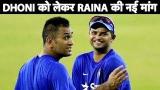 MS Dhoni should bat at No.4 in World Cup, says Suresh Raina | Sports Tak