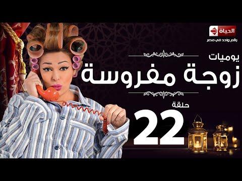 مسلسل يوميات زوجة مفروسة اوى - الحلقة الثانية والعشرون - Yawmiyat Zoga Mafrosa Awy