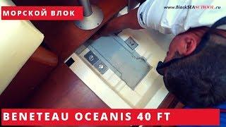Цена парусной яхты Beneteau Oceanis 40 ft. Вариант справедливой стоимости бу яхты в Хорватии.