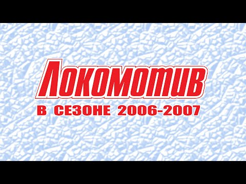 ЛОКОМОТИВ ЯРОСЛАВЛЬ В СЕЗОНЕ 2006 - 2007