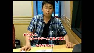 2018年5月28日 岩本勉さん ボール交換の裏話