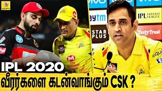 Will CSK Exchange Players ? | BCCI, Dhoni, IPL 2020, Virat Kohli, CSK VS MI | Tamil News