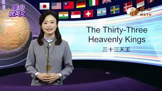 【唯心說英文2】  WXTV唯心電視台