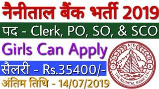 Nainital Bank Recruitment 2019 Clerk, PO, SO, SCO 230 Vacancy | Complete Eligibility Details देखे!