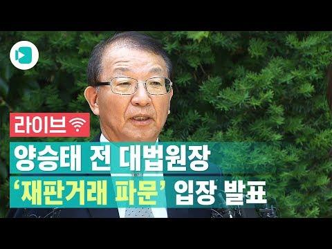 """양승태 입장표명...""""재판 거래, 꿈도 꿀 수 없는 일""""/비디오머그 라이브"""