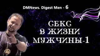 DMNews 6. СЕКС В ЖИЗНИ МУЖЧИНЫ. Часть первая.
