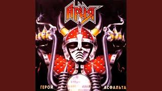 Ария – На службе силы Зла