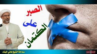 عاد لا تقول لأحد - الشيخ هاني البناء