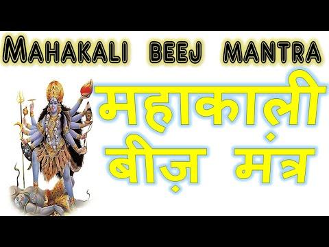Kali Maha Kali Beej Mantra ND Shrimaliकाली बीज मंत्र
