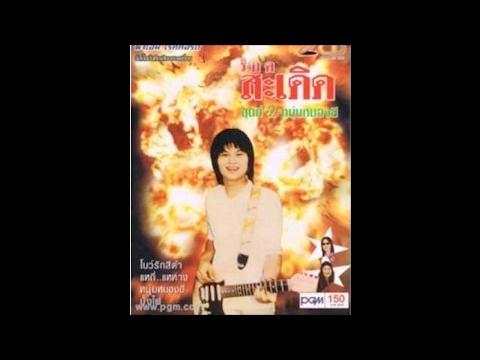 โบว์รักสีดำ- ร็อคสะเดิด - PGM Record official