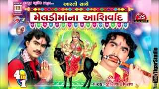 Meldi Maana Aashirwad - Jignesh Kaviraj - Full Audio JukeBox