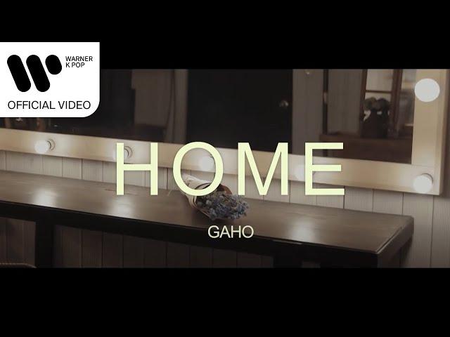 가호 (Gaho) - HOME [Music Video]