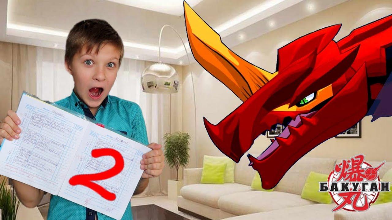 Получил ДВОЙКУ в ШКОЛЕ! Причем тут мультик о Бакуганах - Bakugan: Battle Planet на Cartoon Network?