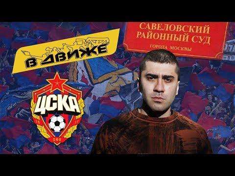 Фанат ЦСКА отсудил деньги у Mash. Илья Златогоров в движе