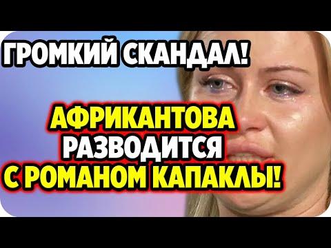 ДОМ 2 НОВОСТИ 24 февраля 2020. Громкий скандал! Марина Африкантова разводится с Романом Капаклы!