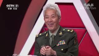 《军营大舞台》 20190615 我爱唱军歌| CCTV军事